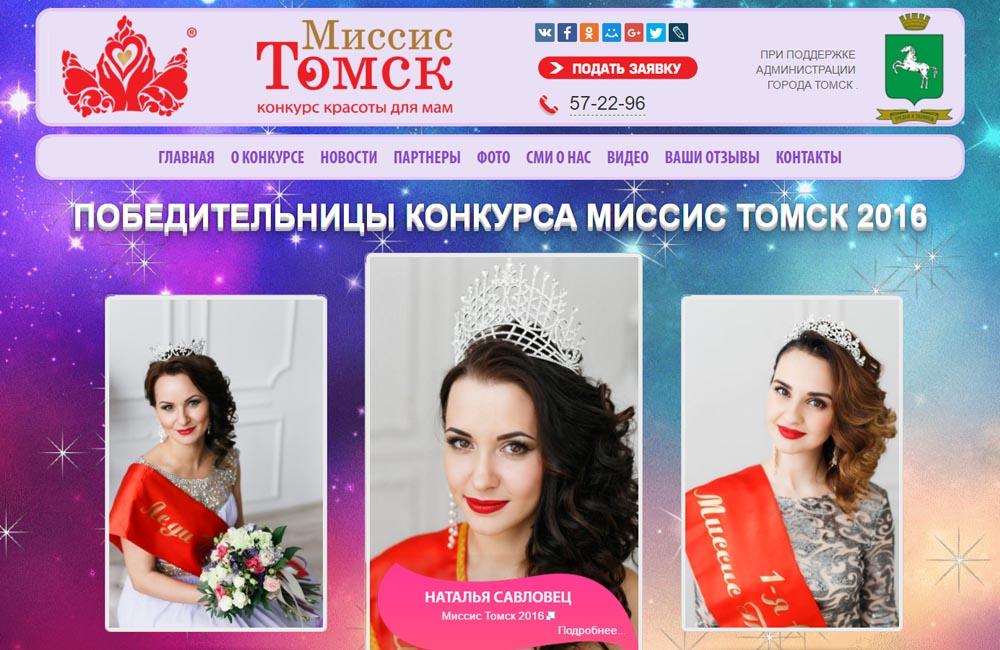 Визитки на конкурс мисс красоты для девочек