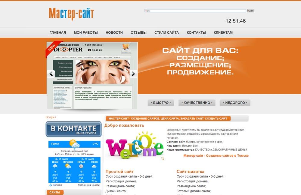 Создания сайта мастер создание бесплатных сайтов с чатом