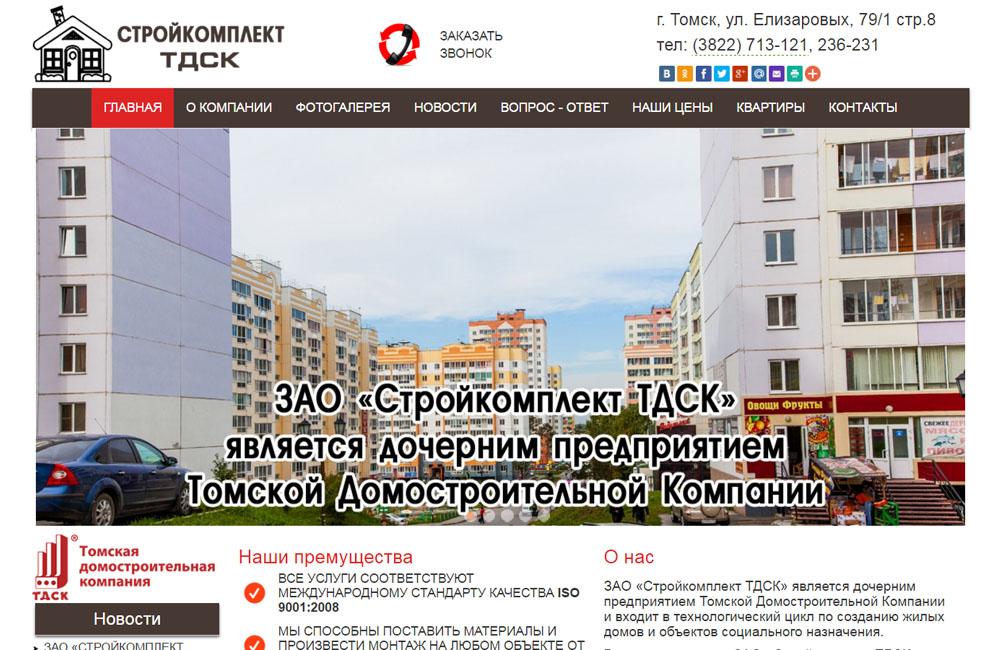 Сайты строительных компаний в томске создание сайтов роман